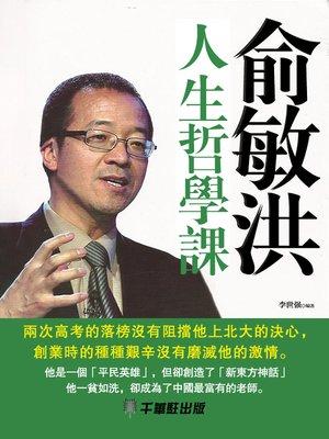 cover image of 俞敏洪人生哲學課