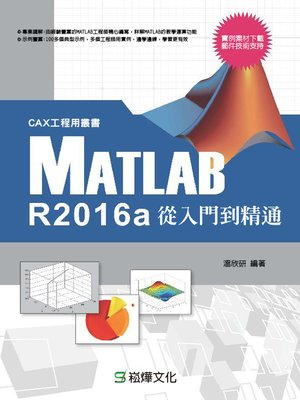 cover image of Matlab R2016a從入門到精通