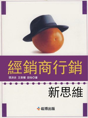 cover image of 經銷商行銷新思維