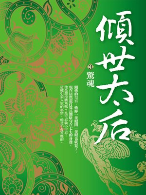 cover image of 傾世太后.3,驚魂