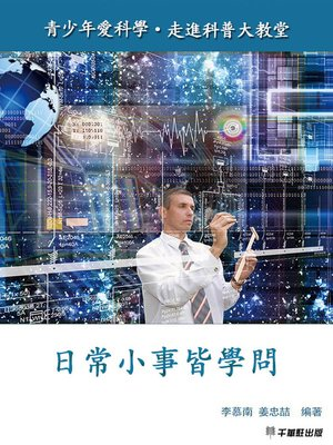 cover image of 日常小事皆學問