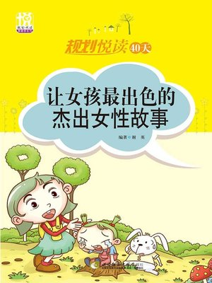 cover image of 规划悦读40天