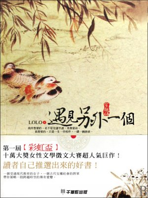 cover image of 遇見另外一個(穿越版)