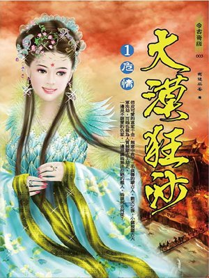 cover image of 大漠狂沙1