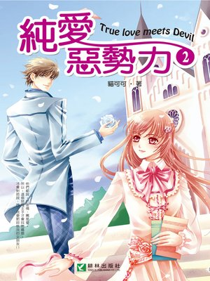 cover image of 純愛惡勢力2
