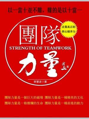 cover image of 團隊力量