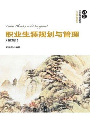 cover image of 职业生涯规划与管理(第2版)