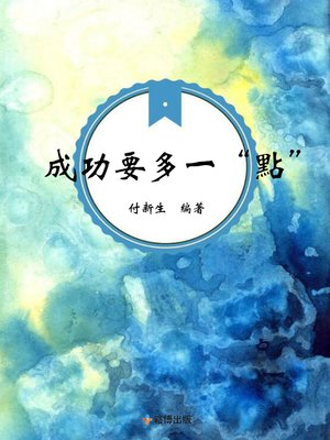 """cover image of 成功要多一""""點"""""""