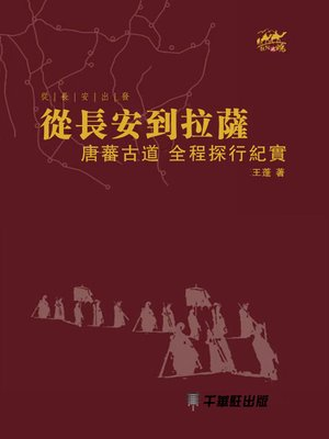 cover image of 從長安到拉薩
