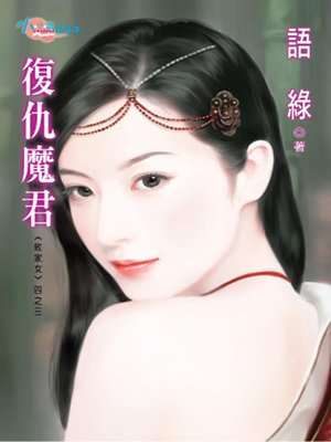 cover image of 敗家女四之三