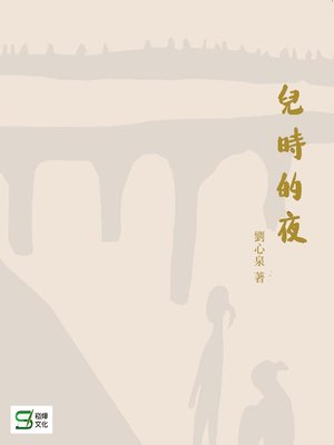 cover image of 兒時的夜