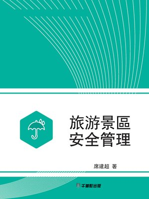 cover image of 旅游景區安全管理