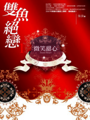 cover image of 雙魚絕戀1