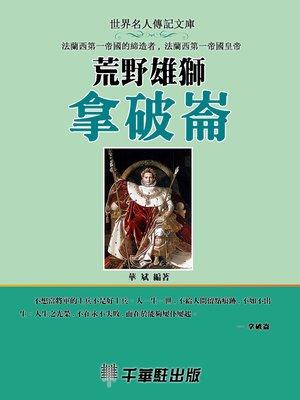 cover image of 荒野雄獅拿破崙
