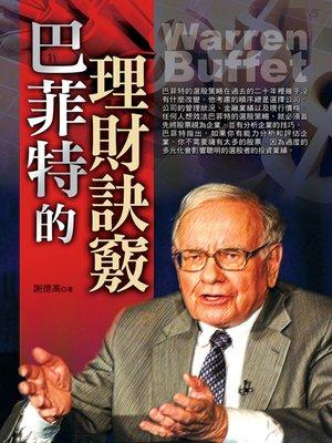 cover image of 巴菲特的理財訣竅