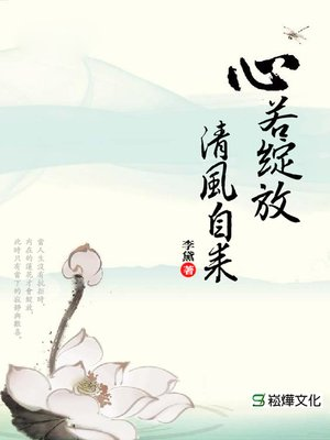 cover image of 心若綻放,清風自來