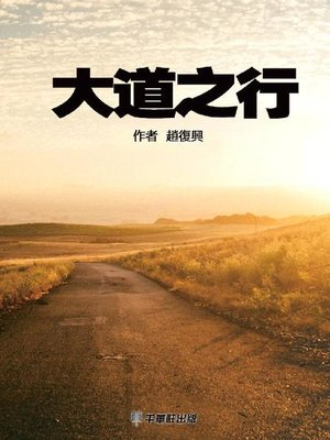cover image of 大道之行