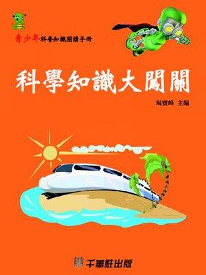cover image of 科學知識大闖關