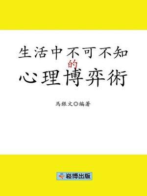 cover image of 生活中不可不知的心理博弈術