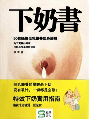 cover image of 下奶書