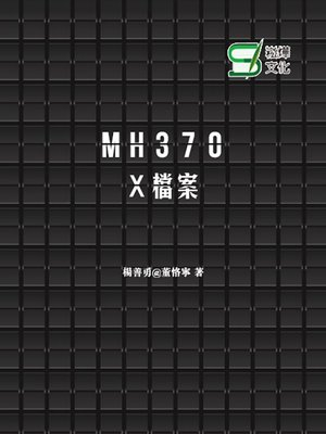 cover image of MH370 X檔案