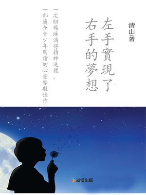 cover image of 左手實現了右手的夢想