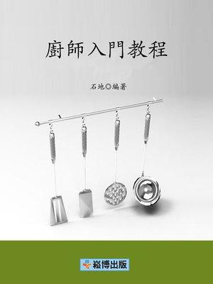 cover image of 廚師入門教程