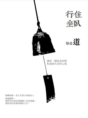 cover image of 行住坐臥都是道
