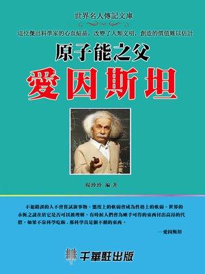 cover image of 原子能之父愛因斯坦