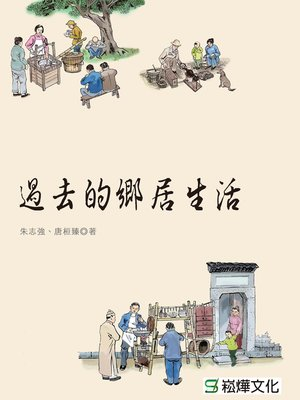 cover image of 過去的鄉居生活