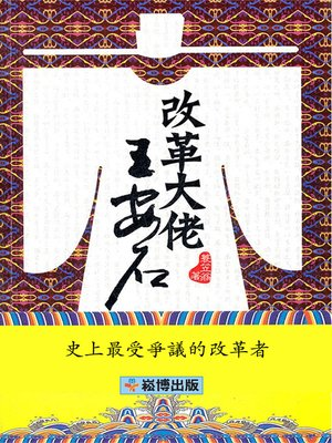 cover image of 改革大佬王安石