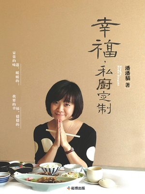 cover image of 幸福,私廚定制