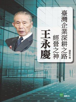 cover image of 臺灣企業深耕之路