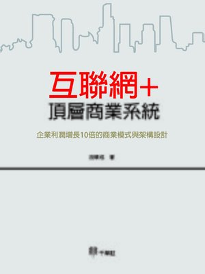 cover image of 互聯網+ 頂層商業系統