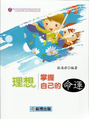 cover image of 理想 掌握自己的命運