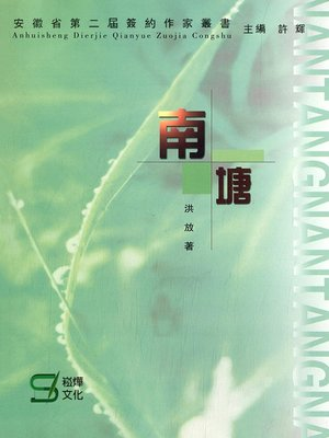cover image of 南塘