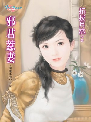 cover image of 邪君惹妻