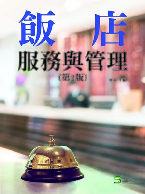 cover image of 飯店服務與管理(第2版)