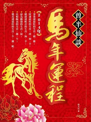 cover image of 曾半仙談馬年運程