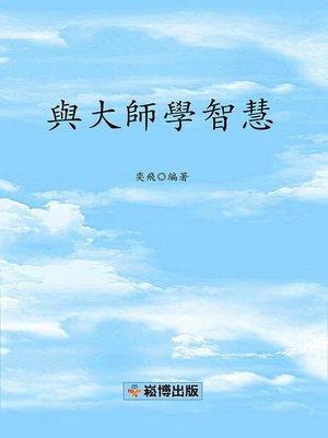 cover image of 與大師學智慧