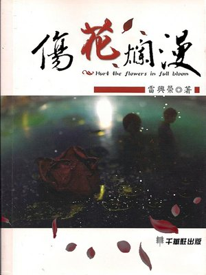 cover image of 傷花爛漫