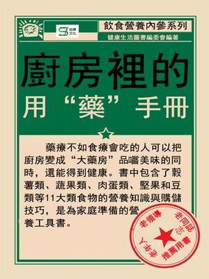 "cover image of 廚房裡的用""藥""手冊"