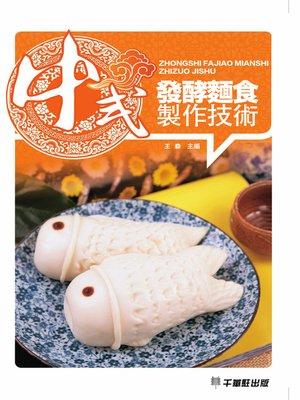 cover image of 中式發酵麵食製作技術