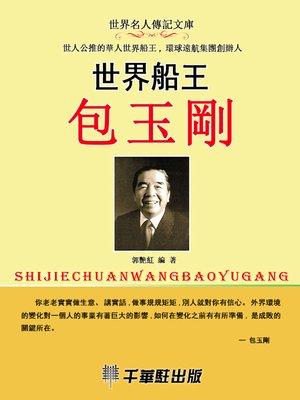 cover image of 世界船王包玉剛