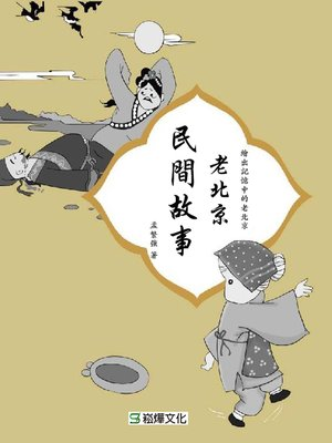 cover image of 老北京民間故事