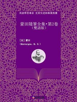 cover image of 蒙田隨筆全集·第2卷(雙語版)