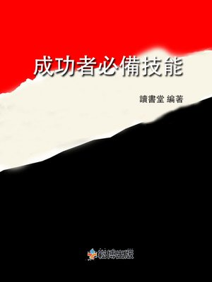 cover image of 成功者必備技能