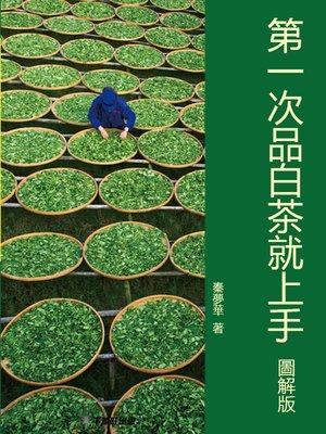 cover image of 第一次品白茶就上手