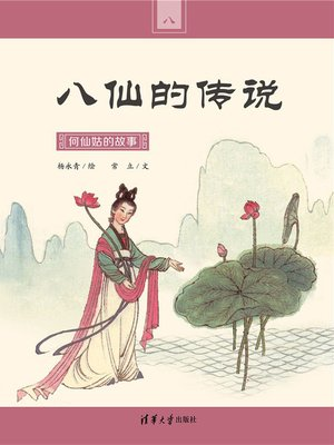 cover image of 何仙姑的故事
