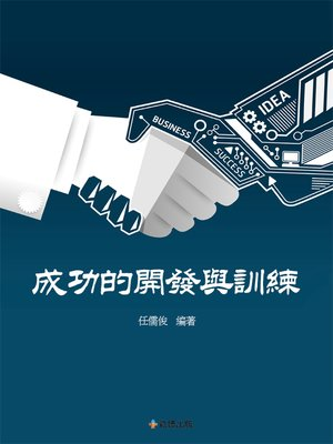 cover image of 成功的開發與訓練